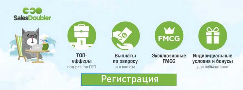 баннер cpa сети salesdoubler